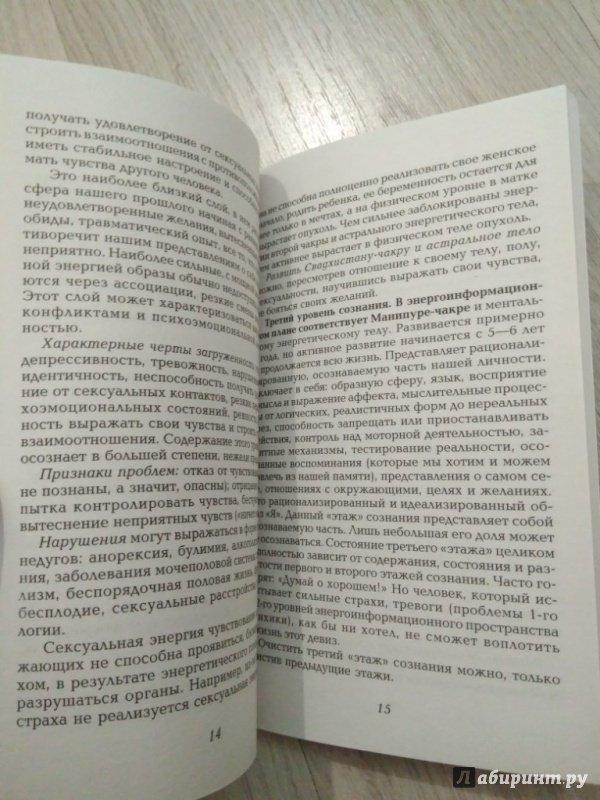 Иллюстрация 9 из 13 для Космоэнергетика. Памятка для идущего к исцелению - Татьяна Ки   Лабиринт - книги. Источник: Тайна