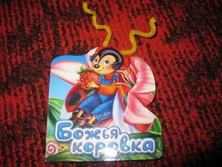 Иллюстрация 1 из 6 для Разноцветные рожки. Божья коровка - Екатерина Карганова | Лабиринт - книги. Источник: Камелия