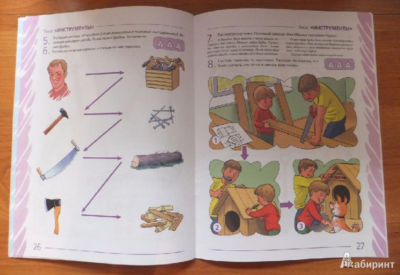 внимание связная речь воробьева картинки обновлении приложения-линзы дополнения