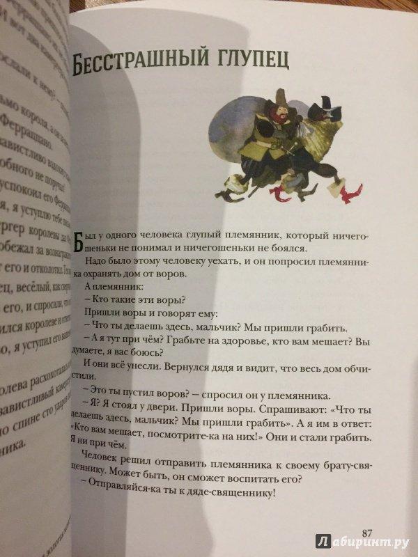 Иллюстрация 10 из 35 для Хитрый Камприано. Итальянские сказки | Лабиринт - книги. Источник: Лабиринт  Лабиринт