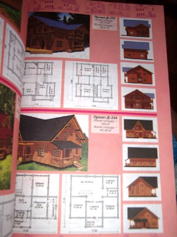 Иллюстрация 4 из 4 для Все о строительстве современных домов | Лабиринт - книги. Источник: Алёнка