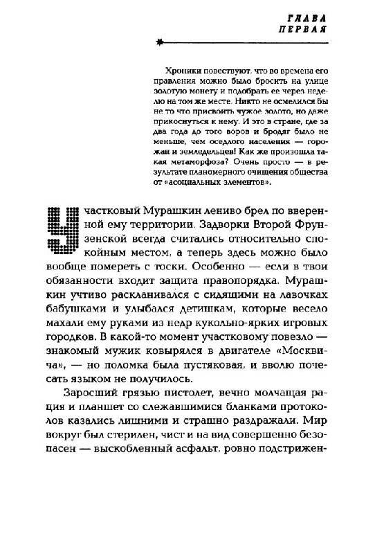Иллюстрация 1 из 9 для Выбраковка: Фантастический роман - Олег Дивов | Лабиринт - книги. Источник: Юта