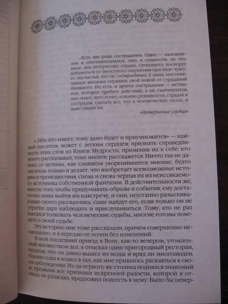Иллюстрация 1 из 7 для Нетерпение сердца - Стефан Цвейг | Лабиринт - книги. Источник: К Е А