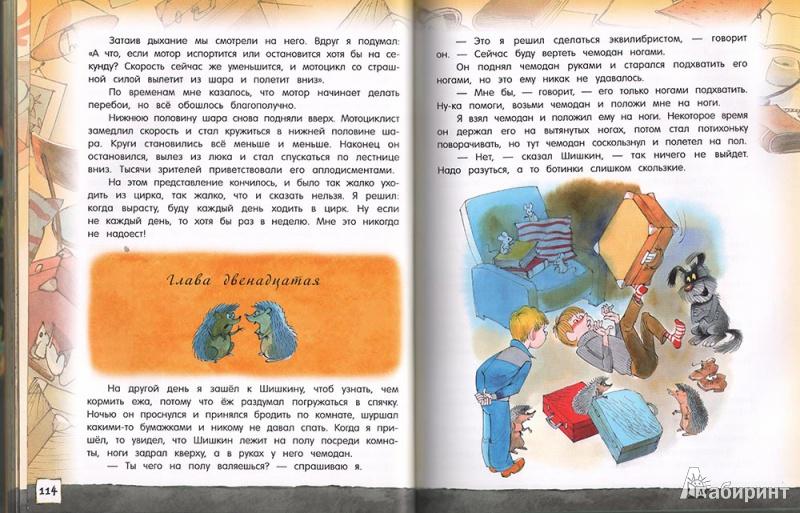 Иллюстрация 3 из 36 для Открой книгу! Витя Малеев в школе и дома - Николай Носов | Лабиринт - книги. Источник: Амон  Валентина