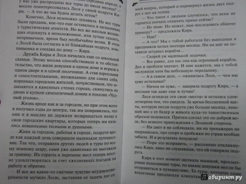Иллюстрация 5 из 6 для Босиком по стразам - Дарья Калинина | Лабиринт - книги. Источник: Елизовета Савинова