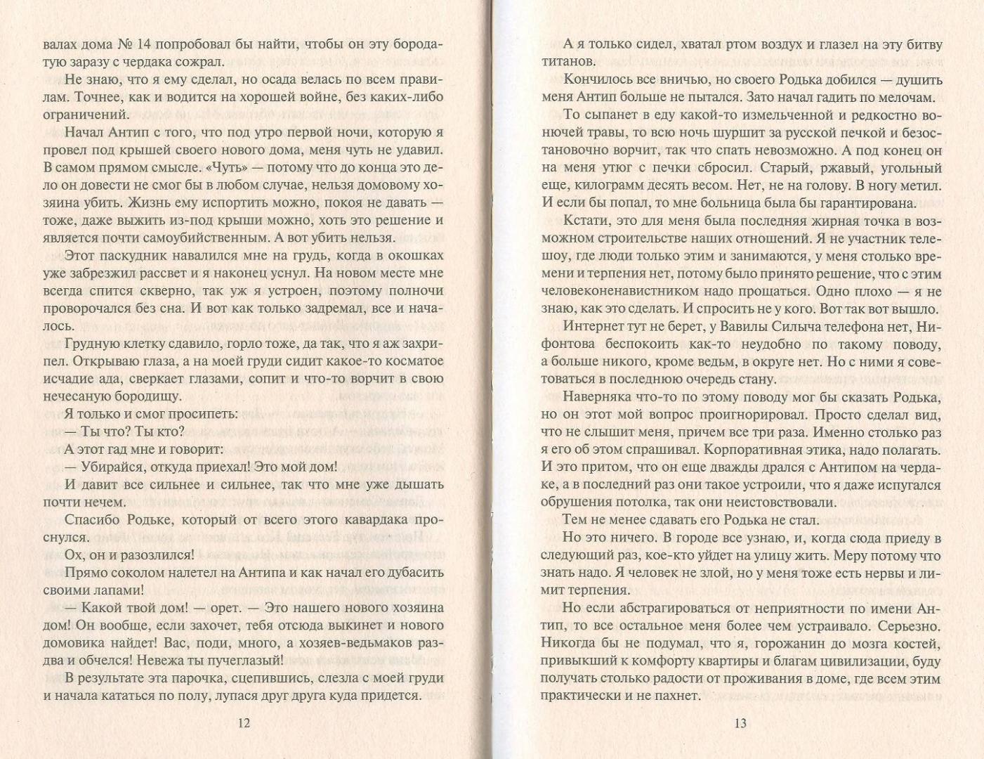 Иллюстрация 27 из 30 для Знаки Ночи - Андрей Васильев | Лабиринт - книги. Источник: Яровая Ирина