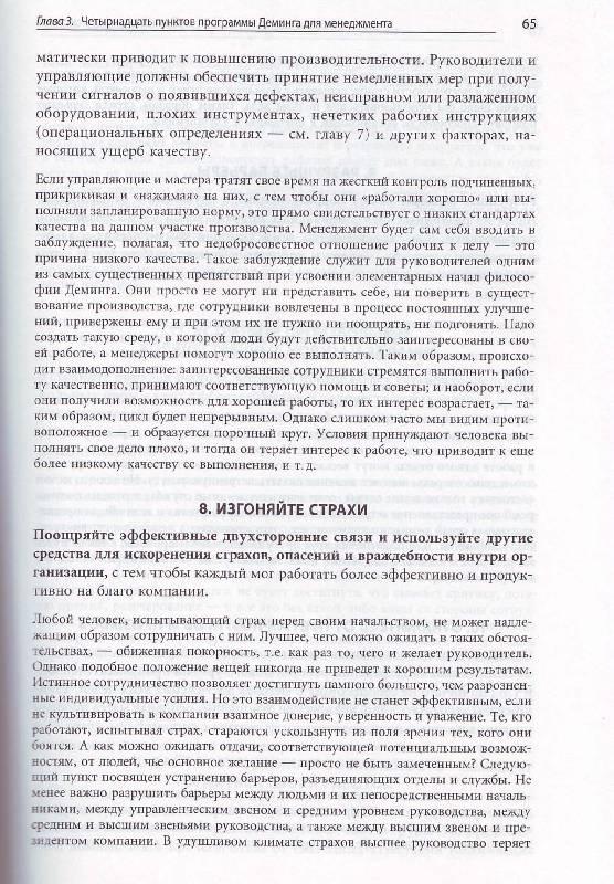 Иллюстрация 14 из 18 для Организация как система: Принципы построения устойчивого бизнеса Эдвардса Деминга - Генри Нив | Лабиринт - книги. Источник: Матрёна