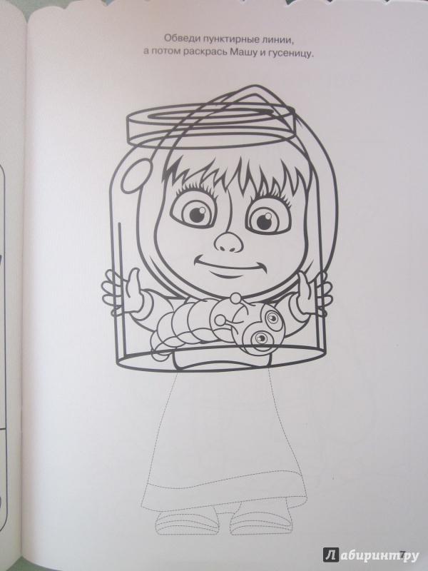 Иллюстрация 4 из 7 для Раскраска-отгадалка. Маша и Медведь (№1313) | Лабиринт - книги. Источник: Карпеченко  Юля