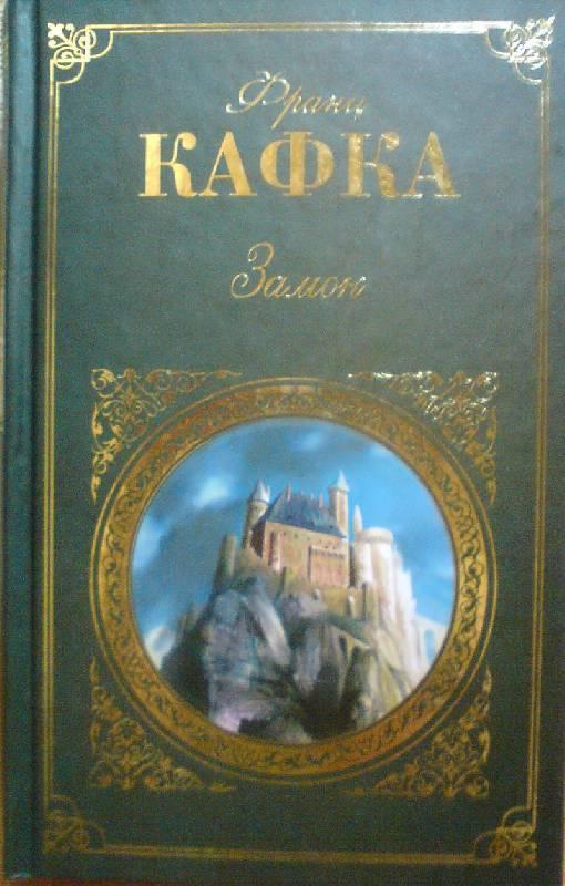 Иллюстрация 2 из 8 для Замок - Франц Кафка | Лабиринт - книги. Источник: лошадка