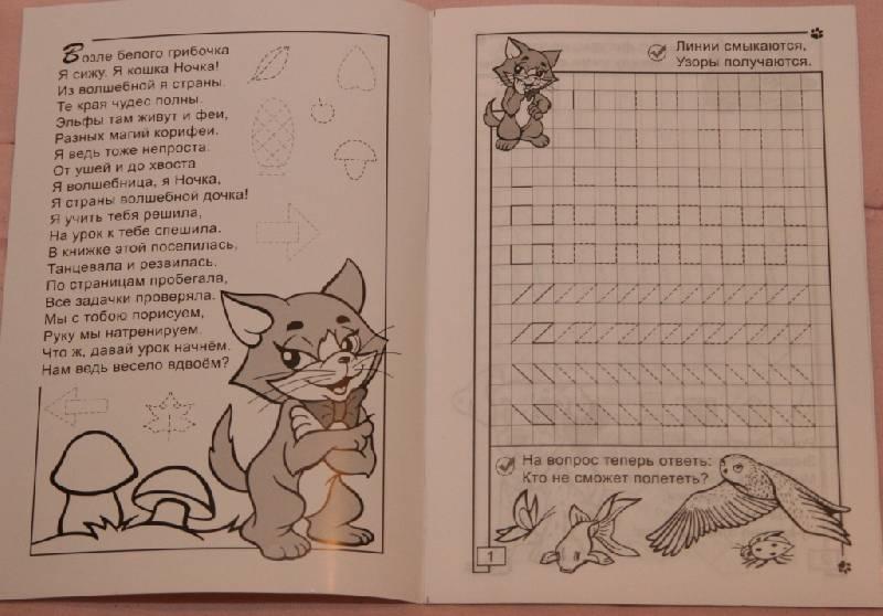 Иллюстрация 1 из 16 для Прописи: Тренируем руку - Полярный, Никольская | Лабиринт - книги. Источник: Котёнок по имени Гав