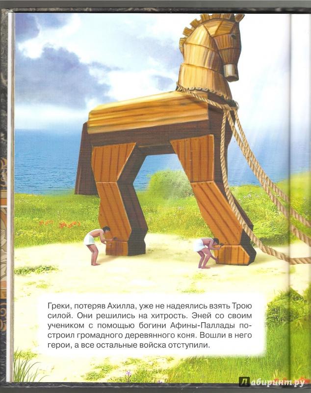 Иллюстрация 7 из 17 для Древнегреческие мифы. Троянская война | Лабиринт - книги. Источник: Alex