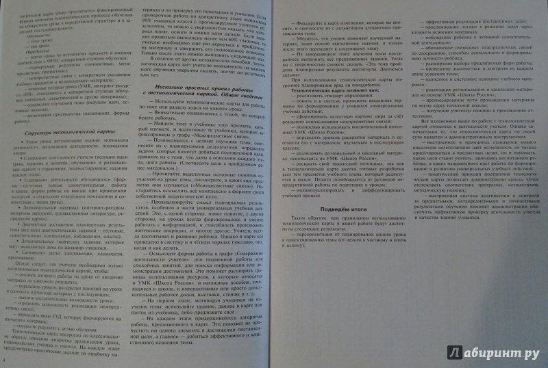 Иллюстрация 3 из 5 для Русский язык. 3 класс. Поурочные разработки. Технологические карты уроков. ФГОС - Бубнова, Роговцева, Федотова | Лабиринт - книги. Источник: Tatochka