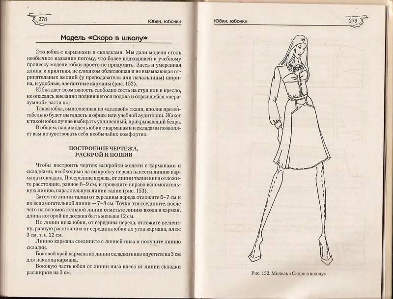 Иллюстрация 12 из 15 для Юбки: 100 стильных моделей - Анна Солнцева | Лабиринт - книги. Источник: Ялина