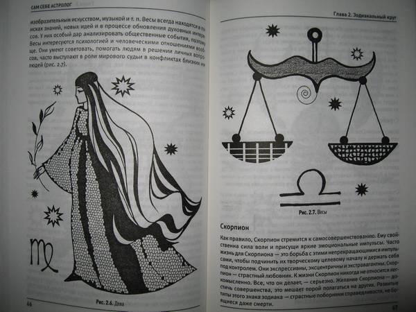 Иллюстрация 4 из 8 для Сам себе астролог: Составление индивидуальных гороскопов (+СD) - Инна Кублицкая | Лабиринт - книги. Источник: Jazz