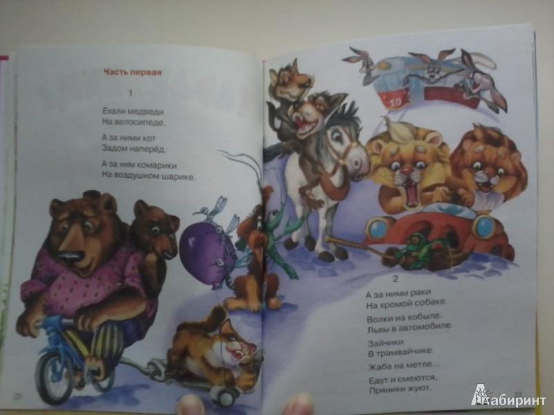 Иллюстрация 9 из 26 для Мойдодыр - Корней Чуковский | Лабиринт - книги. Источник: Данилка
