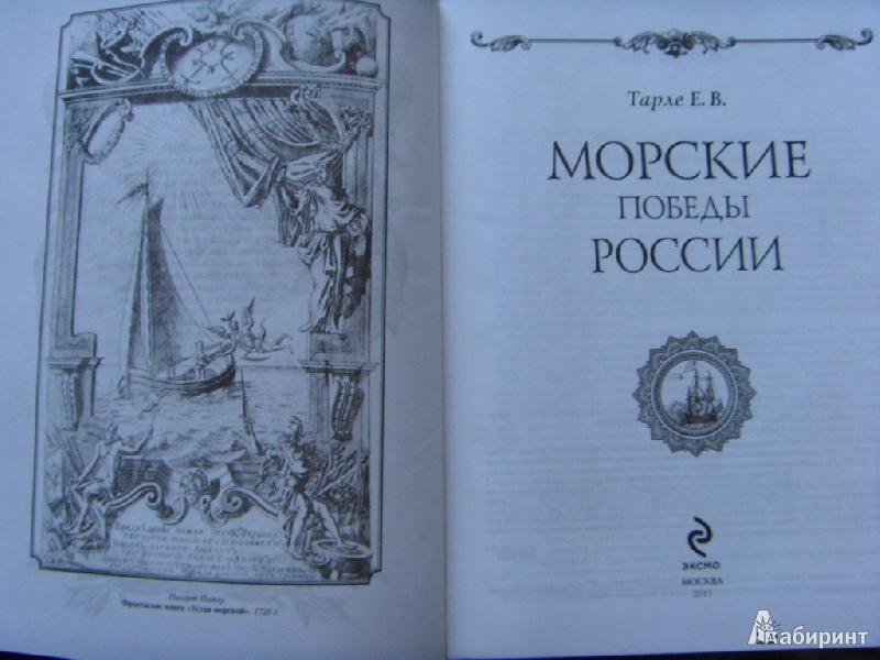 Иллюстрация 2 из 9 для Морские победы России - Евгений Тарле | Лабиринт - книги. Источник: ChaveZ