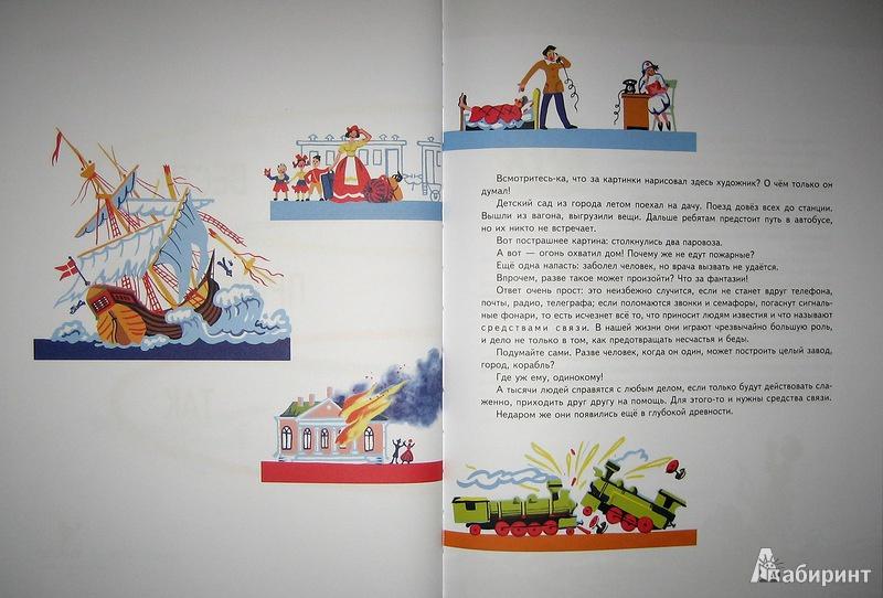 Иллюстрация 19 из 50 для Вести приходят так - Аскольд Шейкин | Лабиринт - книги. Источник: Трухина Ирина