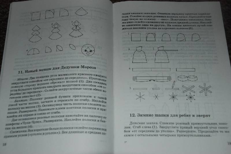 Иллюстрация 1 из 14 для Аппликация для дошкольников - Ирина Петрова | Лабиринт - книги. Источник: Lared