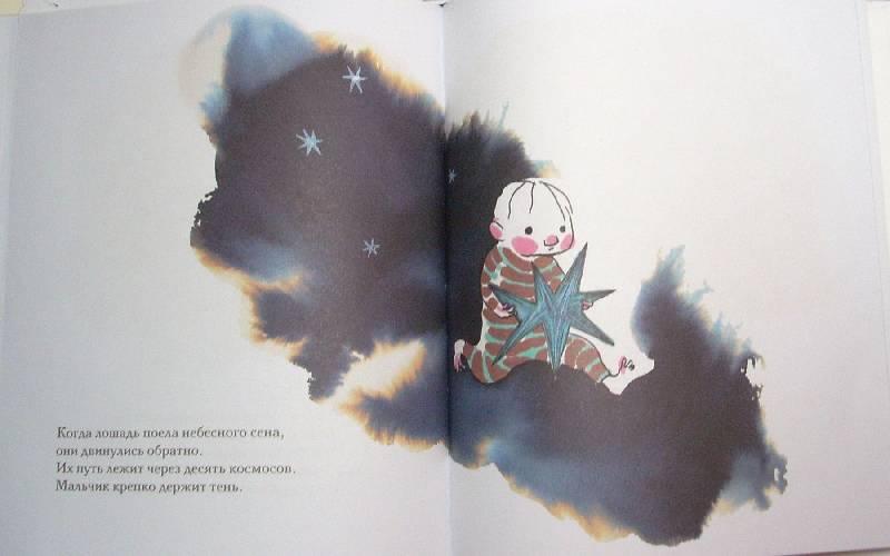 Иллюстрация 9 из 9 для Звезда по имени Аякс - Ульф Старк   Лабиринт - книги. Источник: Качура Светлана Анатольевна