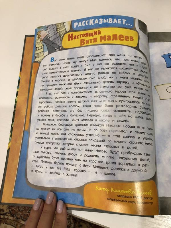 Иллюстрация 34 из 36 для Открой книгу! Витя Малеев в школе и дома - Николай Носов | Лабиринт - книги. Источник: Лимонова  Вероника