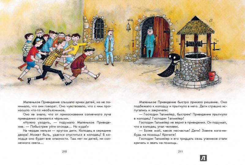 Иллюстрация 11 из 69 для Маленькая Баба-Яга. Маленький Водяной. Маленькое Привидение - Отфрид Пройслер | Лабиринт - книги. Источник: Редактор этой книги