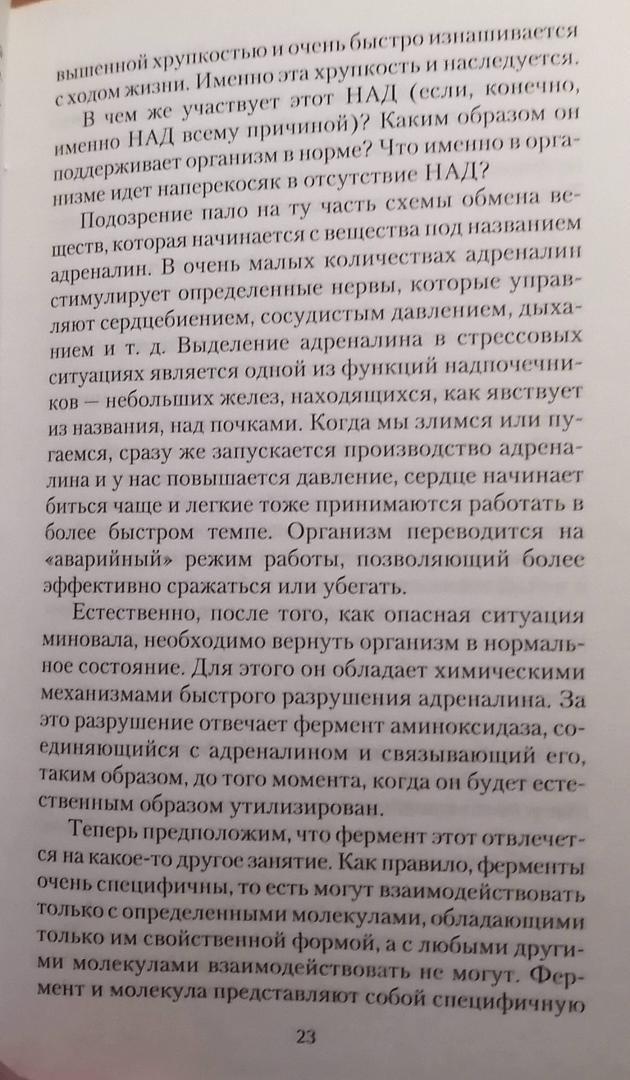 Иллюстрация 1 из 6 для Загадки мироздания. Известные и неизвестные факты - Айзек Азимов   Лабиринт - книги. Источник: Дарт Вредный