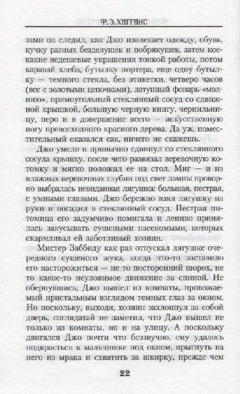 Иллюстрация 14 из 23 для Черная книга секретов - Ф. Хиггинс   Лабиринт - книги. Источник: Zhanna