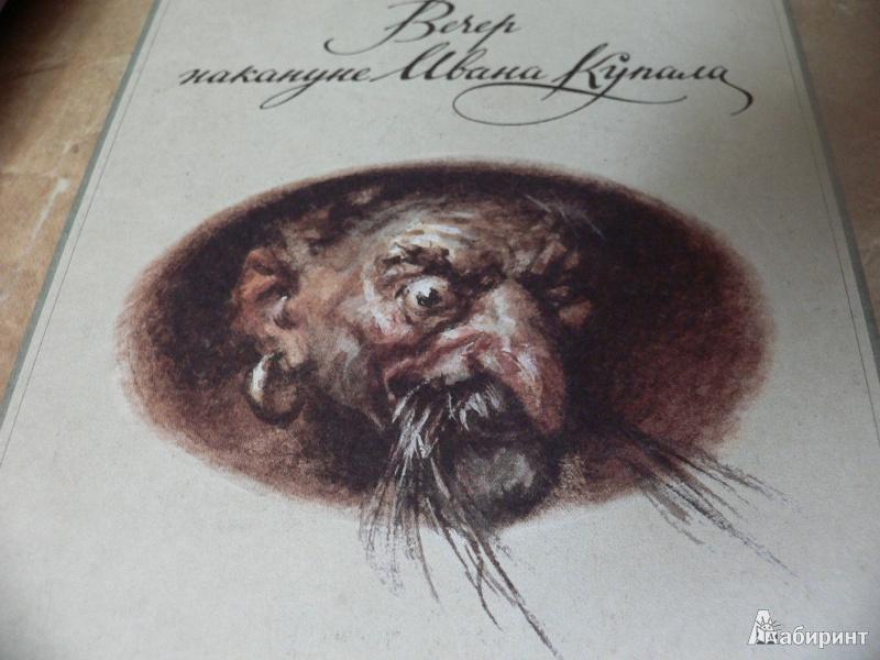Иллюстрация 5 из 94 для Вечера на хуторе близ Диканьки - Николай Гоголь | Лабиринт - книги. Источник: In_Ferrum