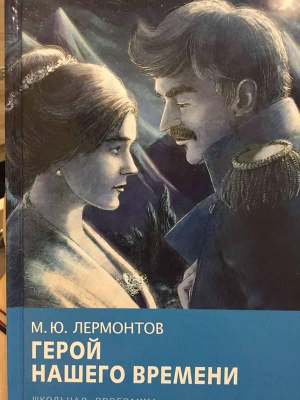 Иллюстрация 8 из 12 для Герой нашего времени - Михаил Лермонтов | Лабиринт - книги. Источник: Семенова  Александра