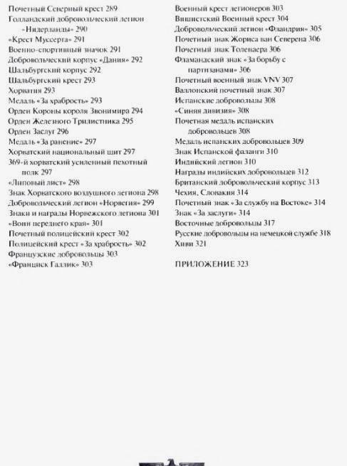 Иллюстрация 5 из 33 для Боевые награды Третьего рейха. Иллюстрированная энциклопедия - Олег Курылев   Лабиринт - книги. Источник: Galia