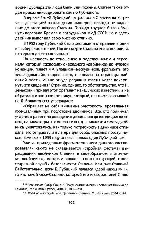 Иллюстрация 6 из 12 для Смерть Сталина. При чем здесь Брежнев? - Александр Костин | Лабиринт - книги. Источник: Юта