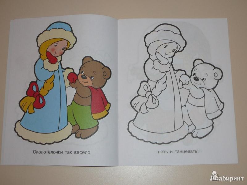 Иллюстрация 4 из 20 для Раскраска для малышей. Новогодняя ...