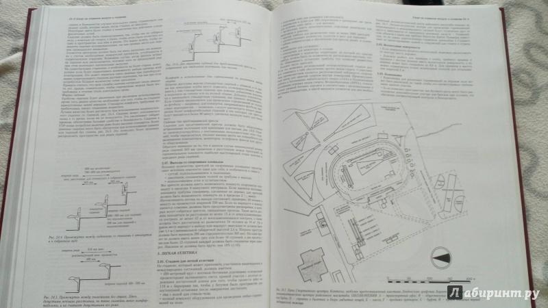 Иллюстрация 15 из 15 для Метрический справочник. Данные для архитектурного проектирования и расчета. Справочное издание - Дэвид Адлер   Лабиринт - книги. Источник: Delfina