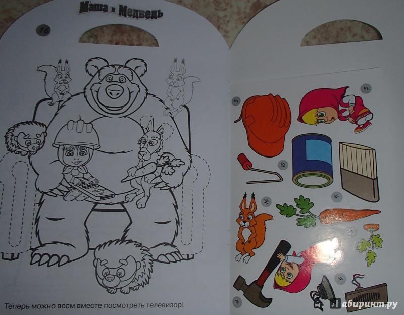 Иллюстрация 1 из 3 для Маша и Медведь. Наклей, дорисуй и раскрась (№1418)   Лабиринт - книги. Источник: Genychka