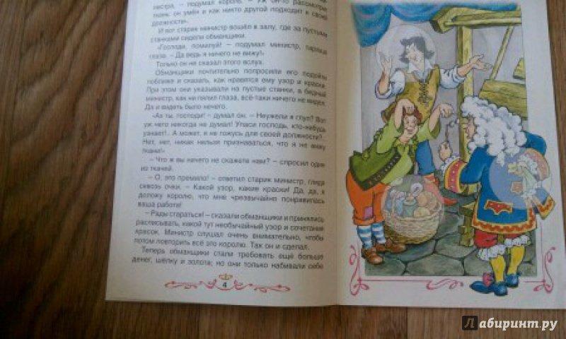 Иллюстрация 28 из 33 для Новое платье короля - Ханс Андерсен | Лабиринт - книги. Источник: Захарчук  Елизавета