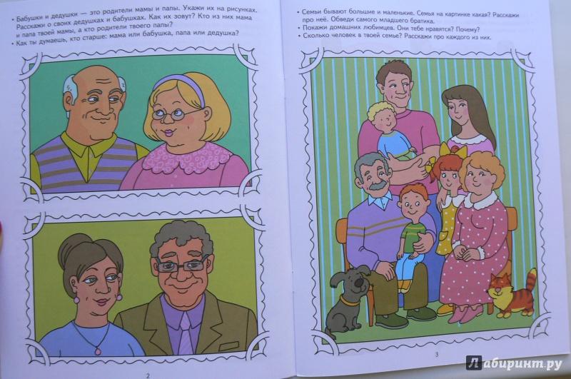 рассказ о семье по картинкам можно