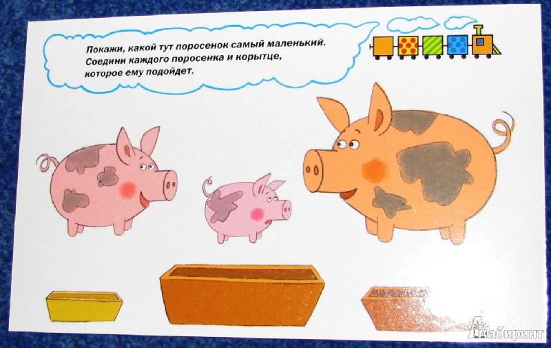 Иллюстрация 9 из 40 для 100 и 1 игра для развития ребенка - Гита Сташевская | Лабиринт - книги. Источник: reader*s