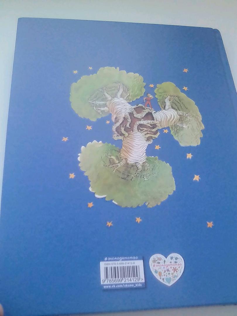 Иллюстрация 51 из 100 для Маленький принц - Антуан Сент-Экзюпери   Лабиринт - книги. Источник: Лабиринт
