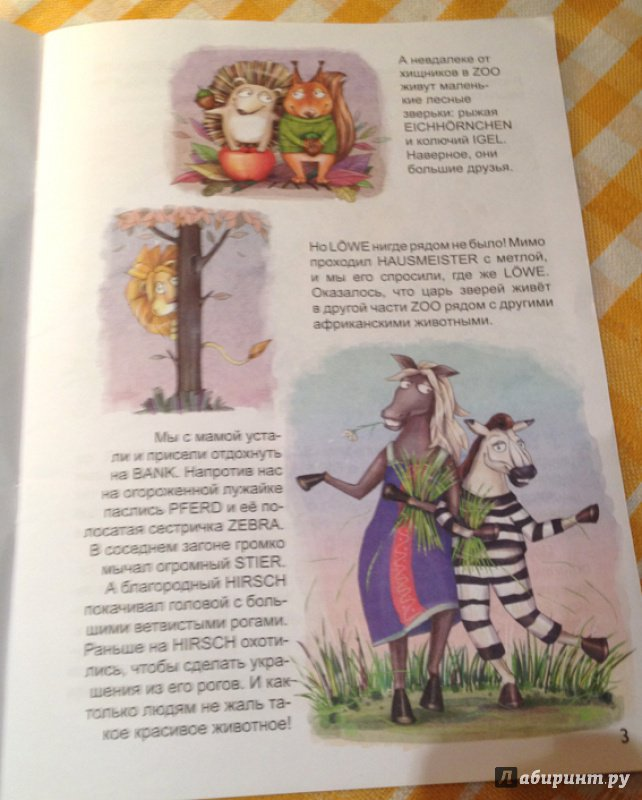 Иллюстрация 9 из 14 для Учим немецкие слова вместе с детьми: зоопарк - Каролина Малышенко | Лабиринт - книги. Источник: Милкина радость