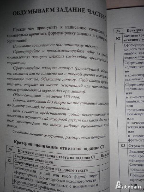 Иллюстрация 9 из 9 для Русский язык. Выполнение заданий части 3(C). ЕГЭ - Елена Симакова | Лабиринт - книги. Источник: Мария Морская