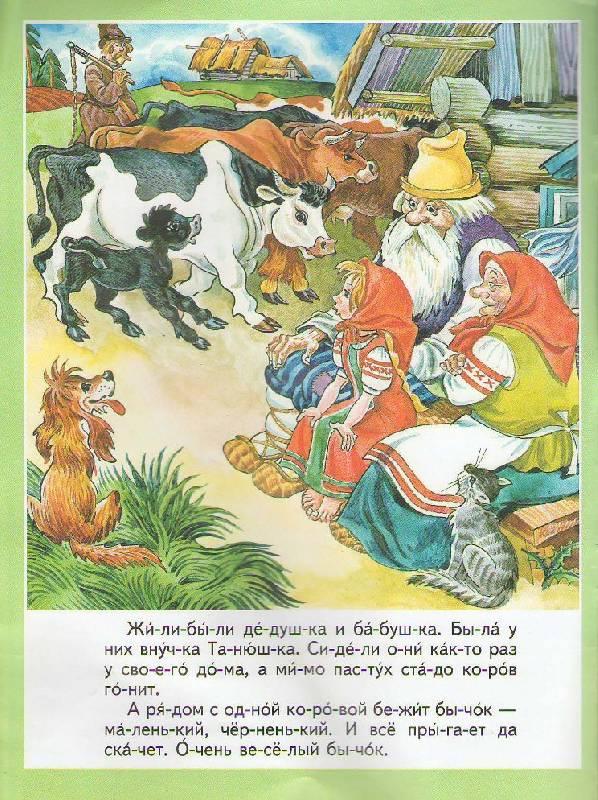 Иллюстрация 2 из 7 для Соломенный бычок, смоляной бочок | Лабиринт - книги. Источник: magnolia