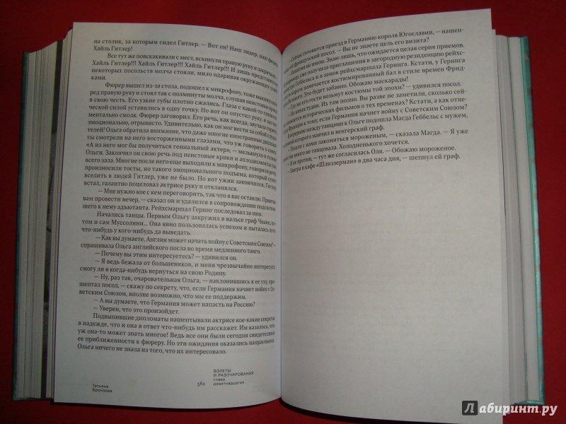 Иллюстрация 15 из 15 для Две Ольги Чеховы. Две судьбы. В 2-х книгах - Татьяна Бронзова | Лабиринт - книги. Источник: Инэль