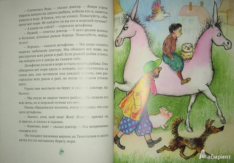 Иллюстрация 15 из 65 для Доктор Айболит - Корней Чуковский | Лабиринт - книги. Источник: Трухина Ирина