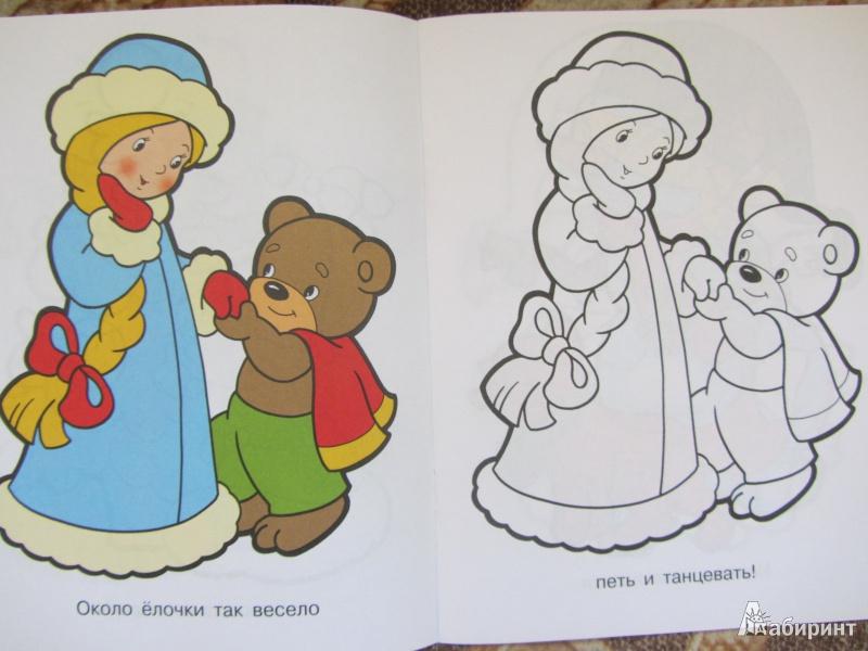 Иллюстрация 9 из 20 для Раскраска для малышей. Новогодняя ...