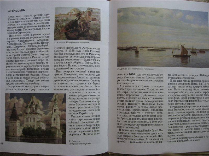 Иллюстрация 17 из 18 для Волга. От Валдая до Каспия - Майорова, Скоков   Лабиринт - книги. Источник: Юта