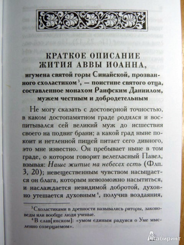 Иллюстрация 6 из 29 для Лествица - Иоанн Преподобный | Лабиринт - книги. Источник: ***Лариса***