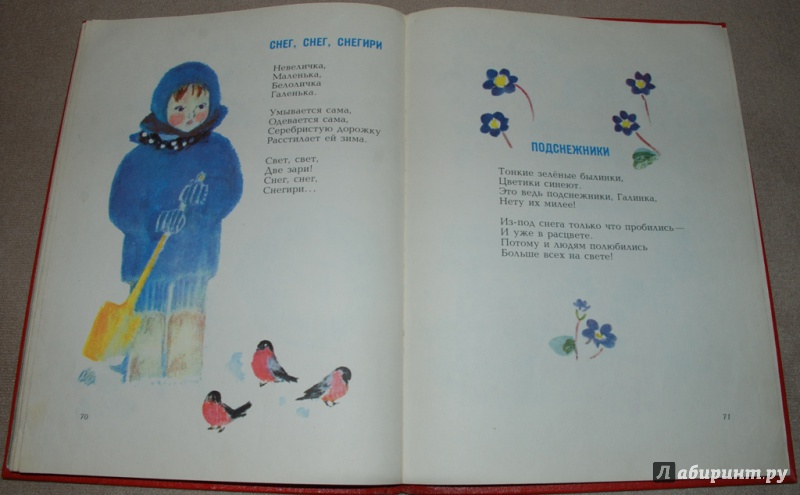 Иллюстрация 51 из 82 для Хороши малыши - Александр Прокофьев | Лабиринт - книги. Источник: Книжный кот