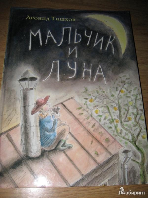 Иллюстрация 2 из 16 для Мальчик и луна - Леонид Тишков | Лабиринт - книги. Источник: Макарова  Елена
