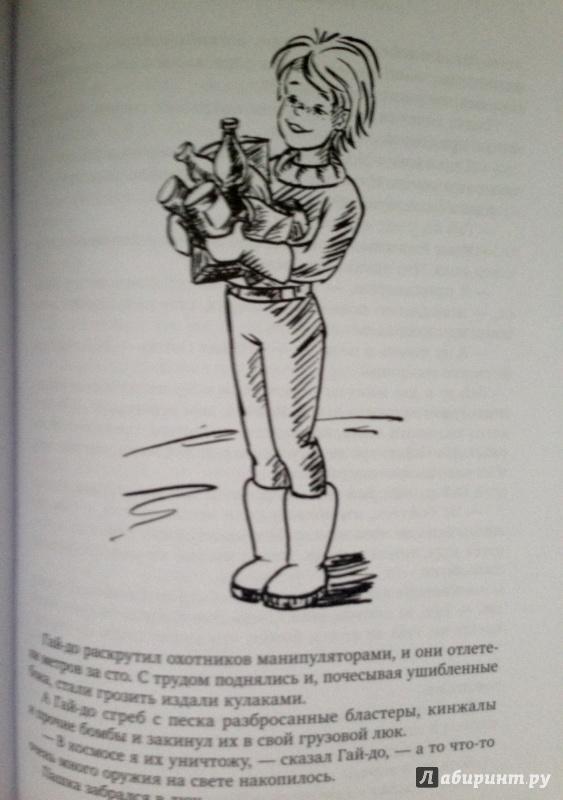 Иллюстрация 17 из 52 для Алиса и Алисия - Кир Булычев | Лабиринт - книги. Источник: keep_сalm