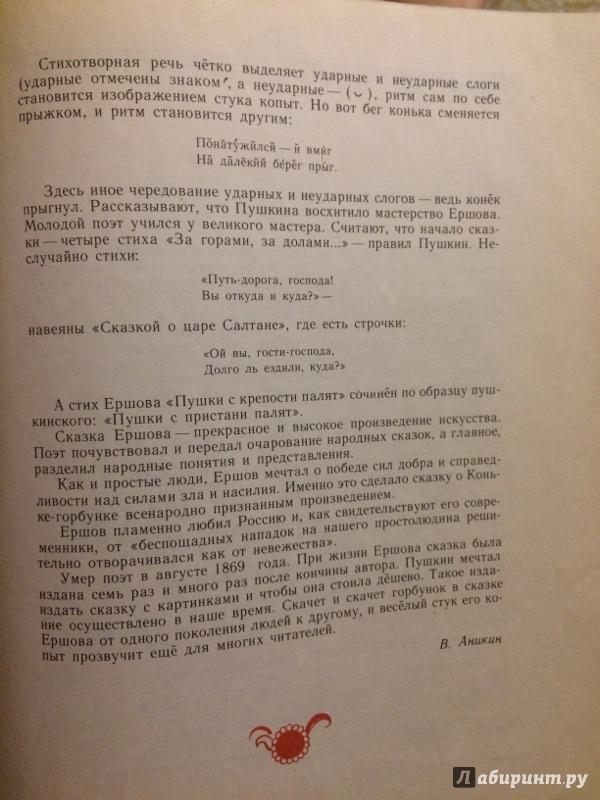 Иллюстрация 76 из 100 для Конек-Горбунок - Петр Ершов | Лабиринт - книги. Источник: Наталья Л.